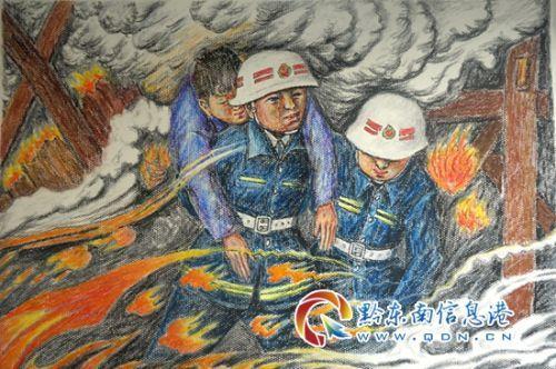 黔东南州10件作品在省儿童消防绘画作文大赛荣获奖