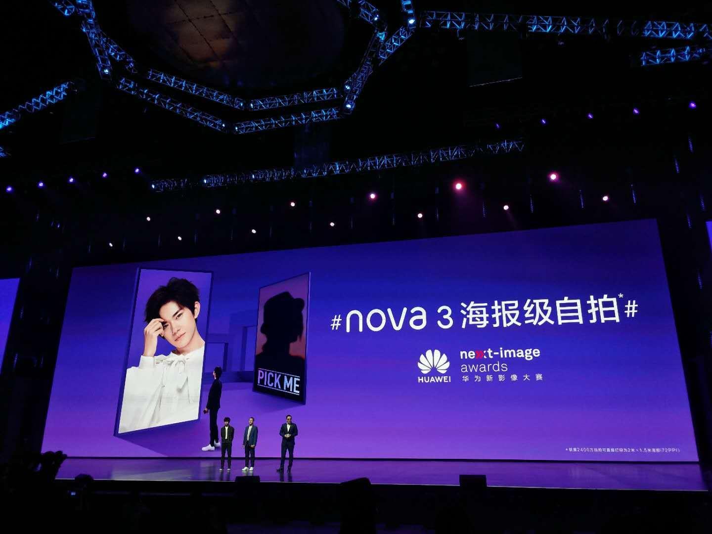 华为nova 3发布会 易烊千玺共同参与nova 3系列新品发布