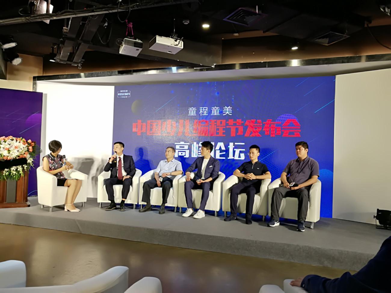 发布在线品牌童程在线,童程童美发起中国少儿编程节活动