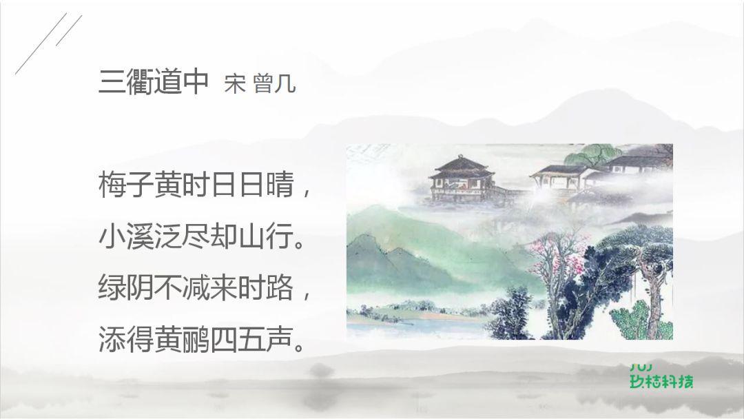 小学生必备75首古诗讲解 58 三衢道中