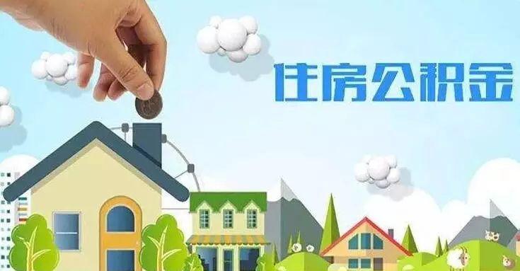 公积金�9a_省直住房资金管理中心双休日也能办公积金业务了
