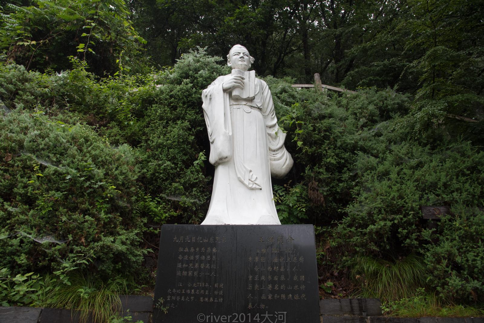唐代诗人王维的诗_唐朝诗人王维写了一首诗,捧红了河南这座山