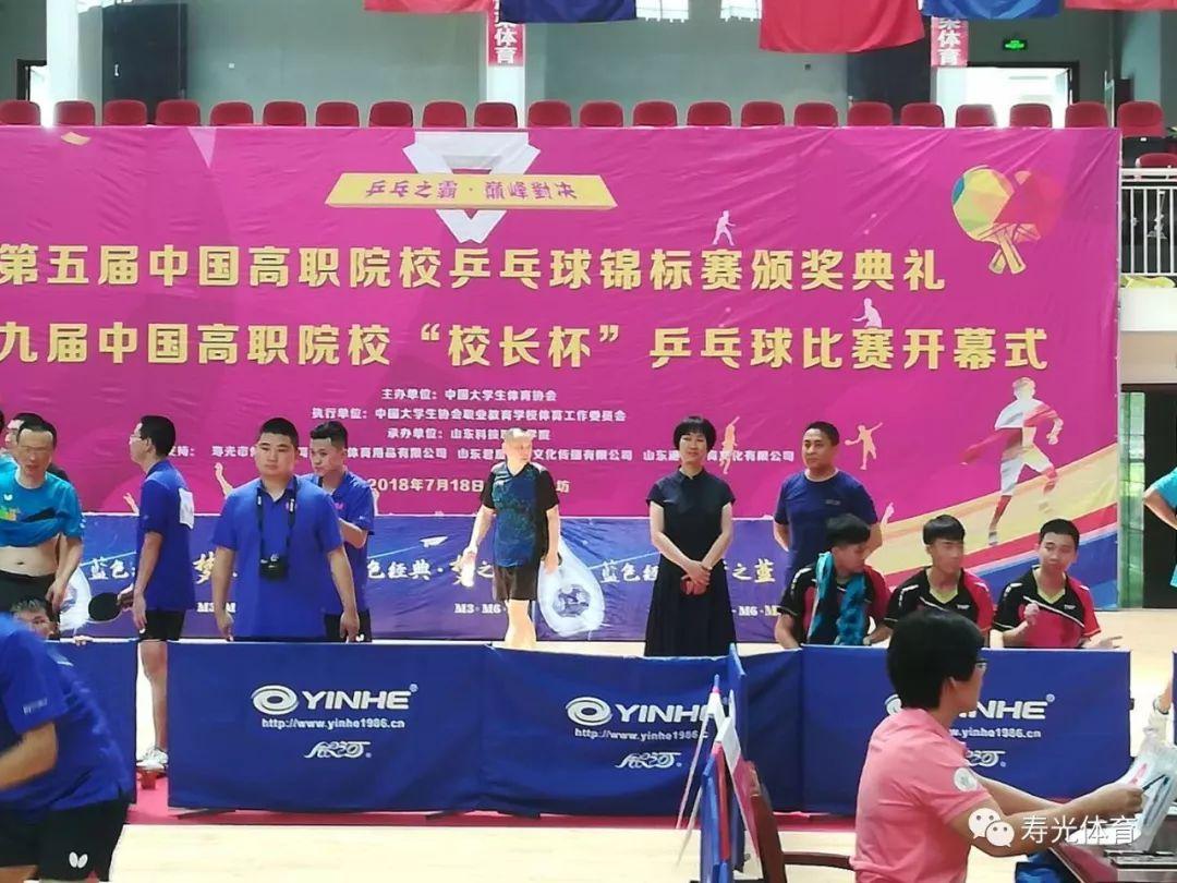 第五届中国高职院校乒乓球锦标赛今日开赛