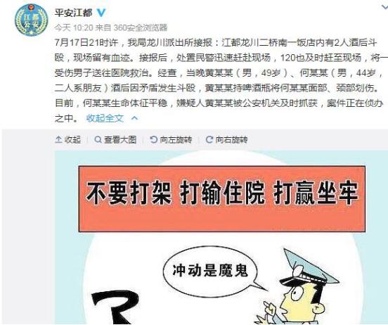 扬州一男子醉酒街头满身是血 警方通报:酒友打架,赢的做牢,输的住院