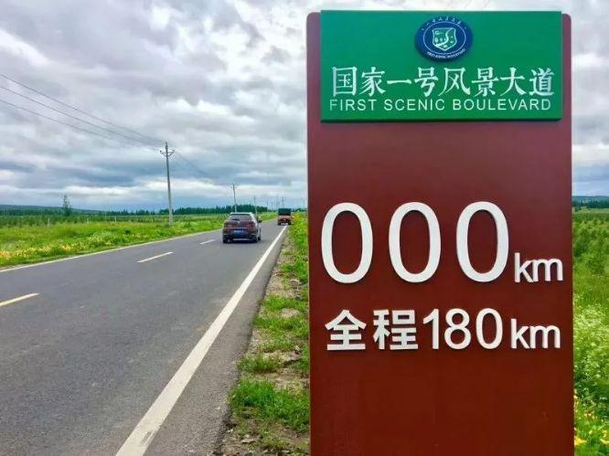 旅游 正文  第三届河北省旅发大会将正式启幕 国家一号风景大道 即将