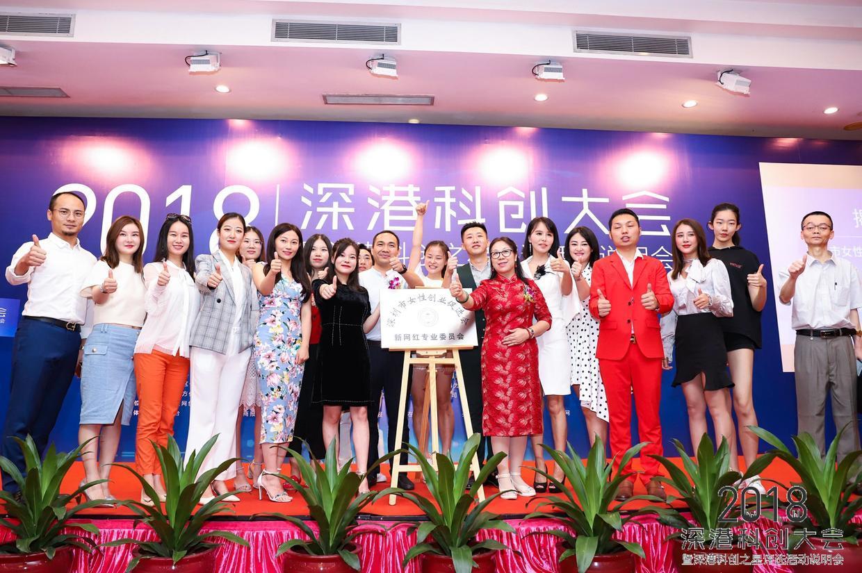 辛东方出任深圳市女创会新网红专委会新媒体渠道总干事