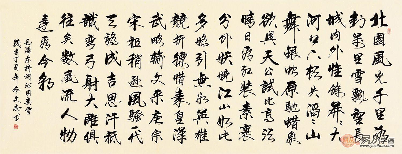 李文志书法作品《沁园春雪》【作品来源:易从网】图片