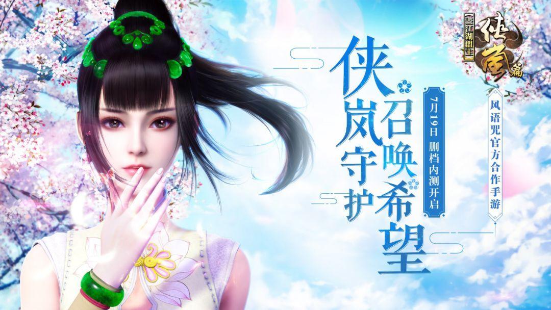 《画江湖盟主:侠岚篇》手游7月19日开启删档内测