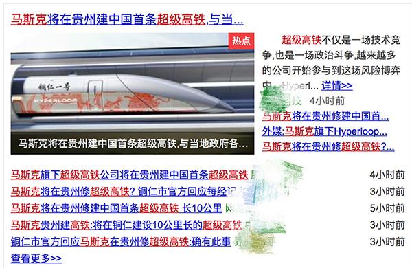马斯克将在贵州修建中国首条超级高铁