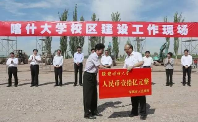 在喀什大学新校区选址现场,深圳市将援建喀什大学的10亿元支票交付
