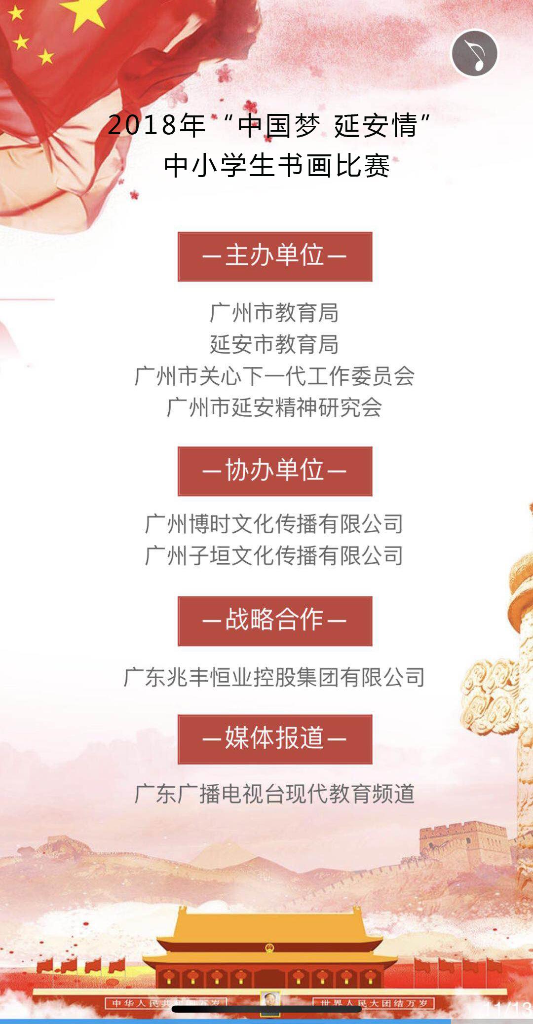 """""""中国梦 延安情""""中小学生书画比赛战略合作单位:e黄金"""