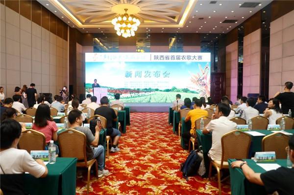 """陕西省首届""""乡村振兴•美丽家园""""农歌大赛新闻发布会在西安举行"""