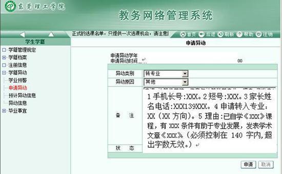 计算机系大学生挂科五门 入侵系统偷改成绩被处分