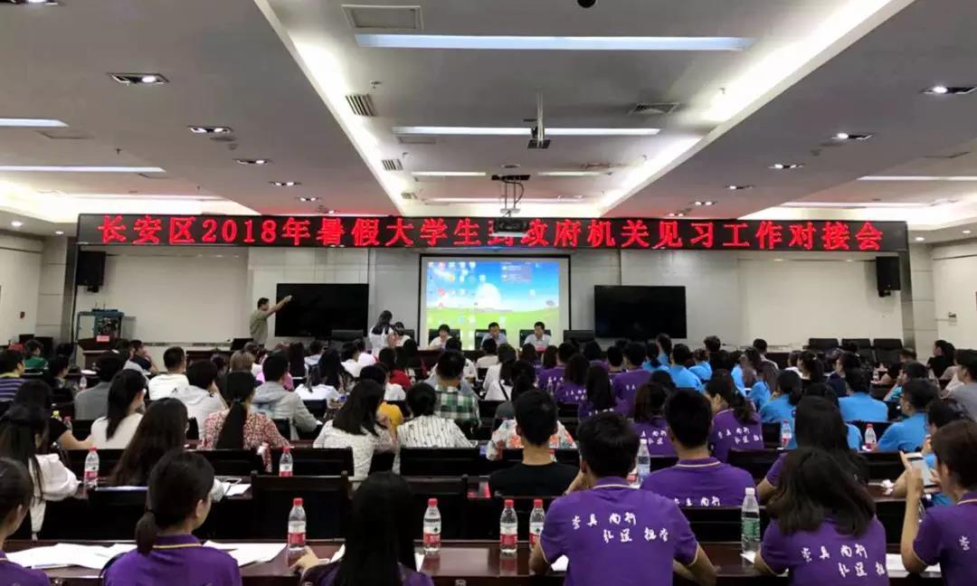 长安5所驻区高校123名大学生到政府机关见习