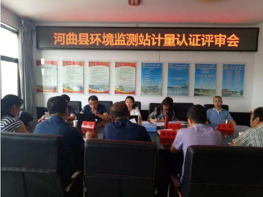 河曲县环保局监测站顺利通过资质认定现场评审