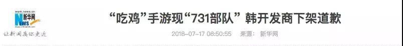 """中国网友怒了,呼吁封杀""""吃鸡""""手游!因为..."""