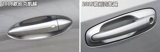 告别中年油腻别克凯越新老款车型对比
