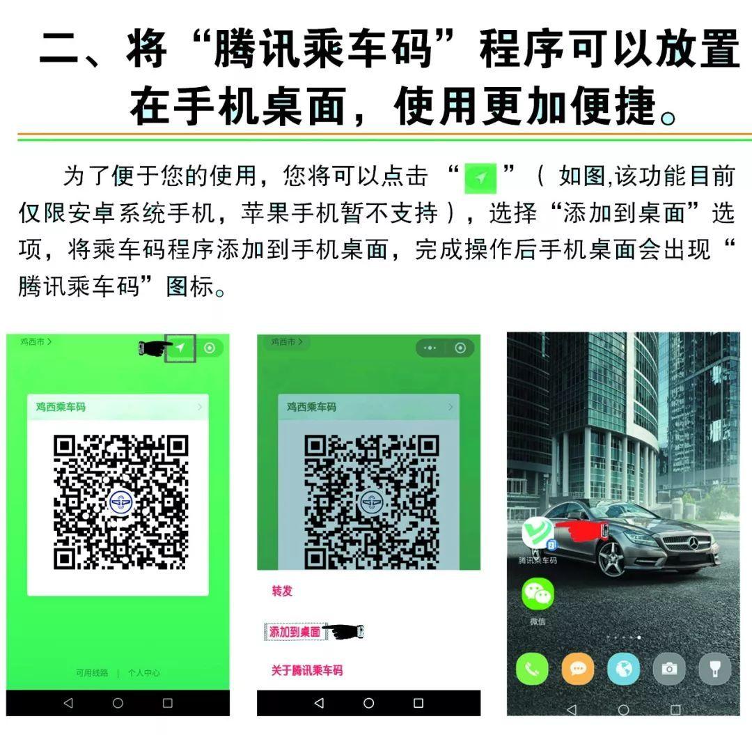 微信扫码乘车应该如何使用呢, 一些简单方便的生活小技巧