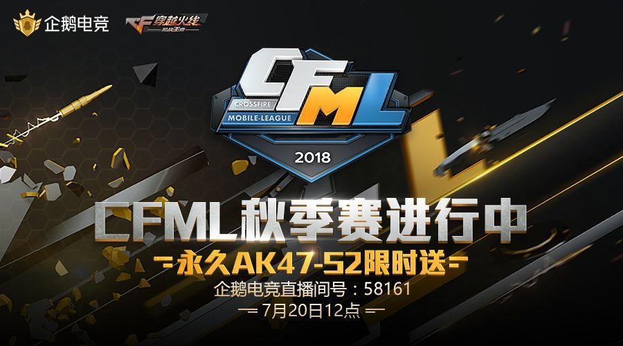 CFML2018秋季职业联赛开打,企鹅电竞全程蓝光直播送永久AK47-S2!