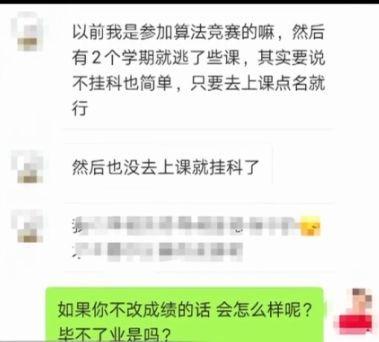 这个东莞理工学院大学生 黑客 火了 为了不挂科,入侵学校系统改成绩,结果被