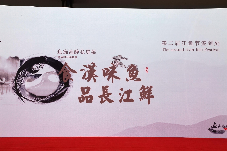 食汉味鱼 品长江鲜 汉口江滩鱼痴渔醉第二届江鱼节开幕