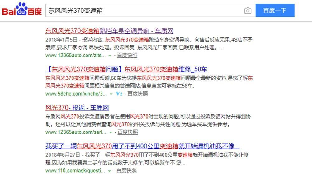 东风风光370里外都异响销量暴跌70%东风风光还不醒悟?_广东快乐