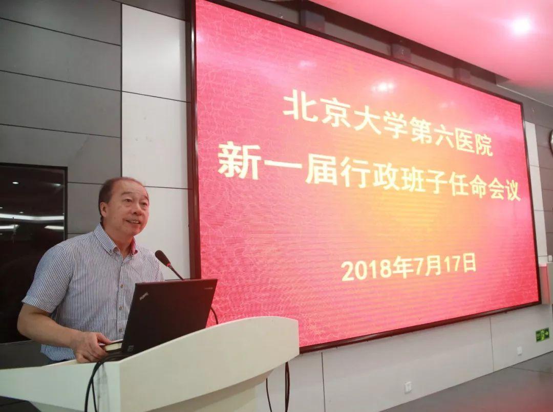 北京大学第六医院新一届行政班子任命会顺利召开