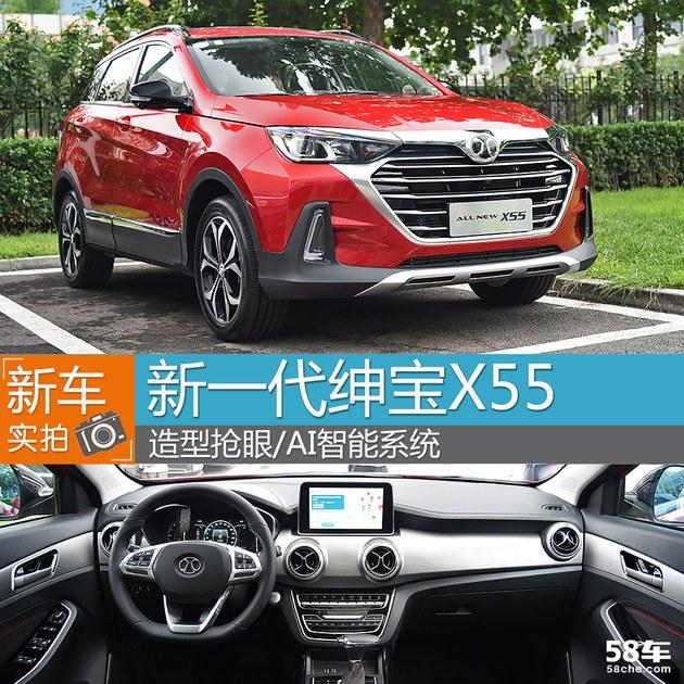 彻底革新 北京汽车新一代绅宝X55实拍