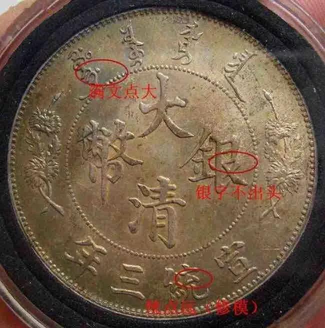 图解大清宣三银币12种常见版别(建议收藏)