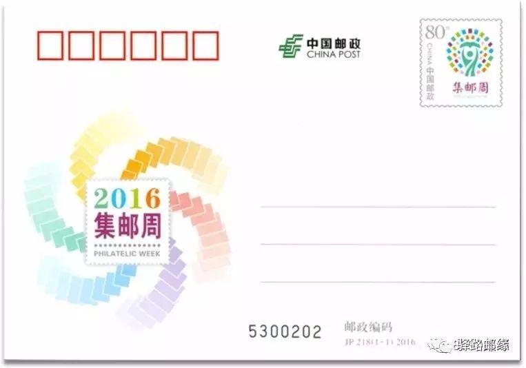 """2,2017年""""集邮周""""纪念明信片,发行量:315万"""