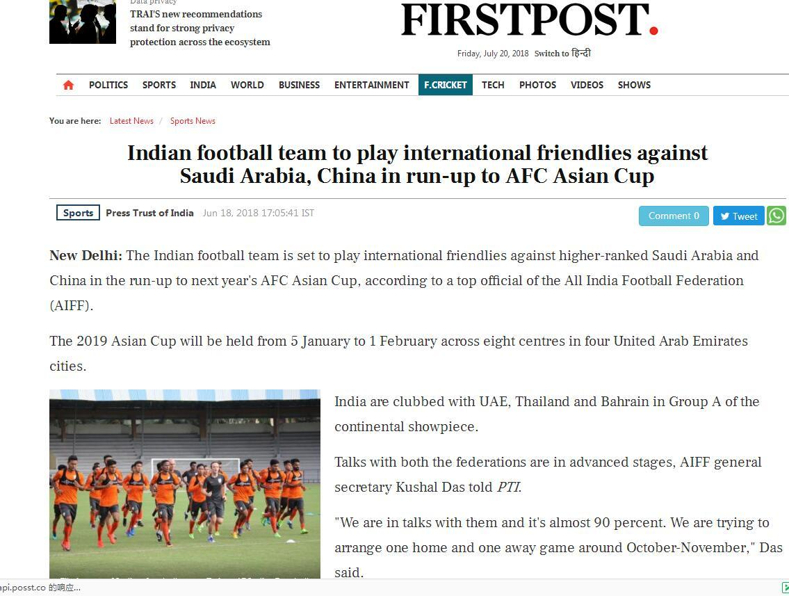 印度足协确认与国足热身30亿人对决9成几率上演