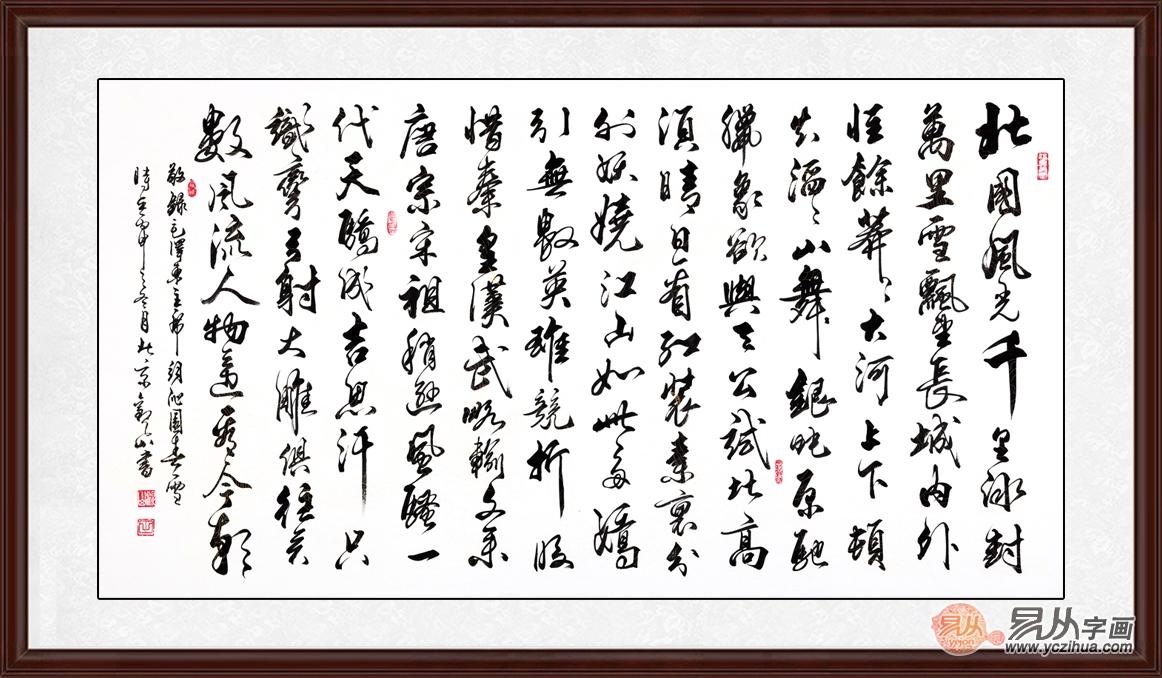 景堂习作:草书毛泽东词《沁园春·雪》,体验书法流动之美