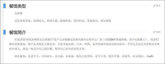 杜海涛餐厅声明是怎么回事?杜海涛餐厅因为什么事发声明