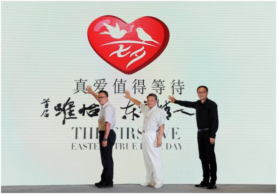 8月17日,首届唯怡•东方情人节启动 一个全国性的节日将在成都诞生