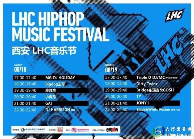 2018西安LHC音乐节门票价格、时间、地点