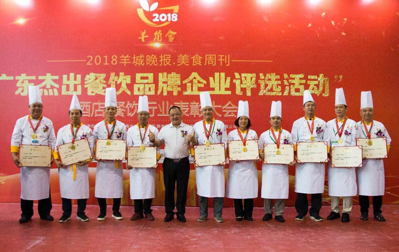[美食]2018广东杰出餐饮品牌企业评选活动:年度最佳私房菜-天荟融合私房菜
