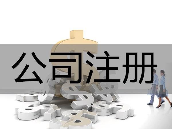 [原創]常見的深圳注冊香港公司問題以及香港注冊公司的優勢(圖)