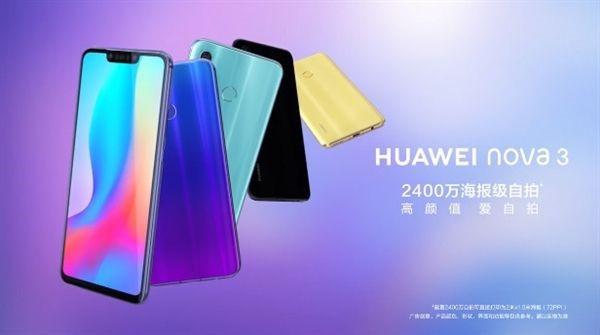 今夏手机配色流行趋势发布 华为nova 3樱草金再造爆款