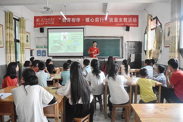 长江师范学院化工学院暑期三下乡义务支教活动完美落幕