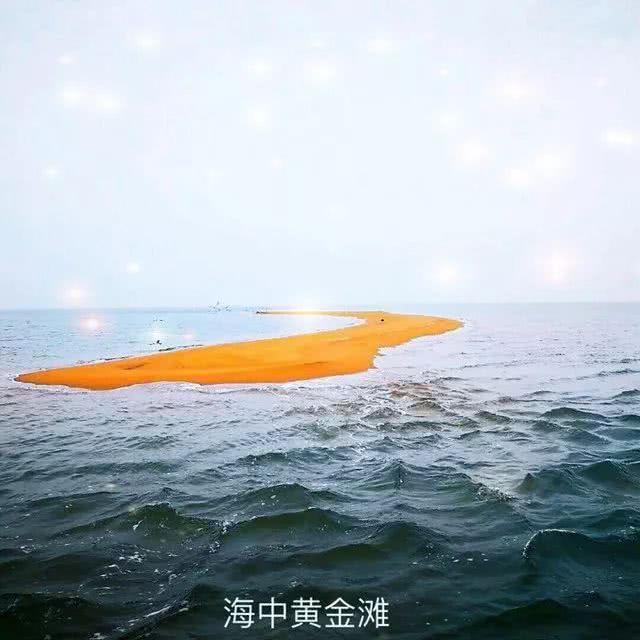 站在海中央的黄金滩,济南人海滨游的新玩法
