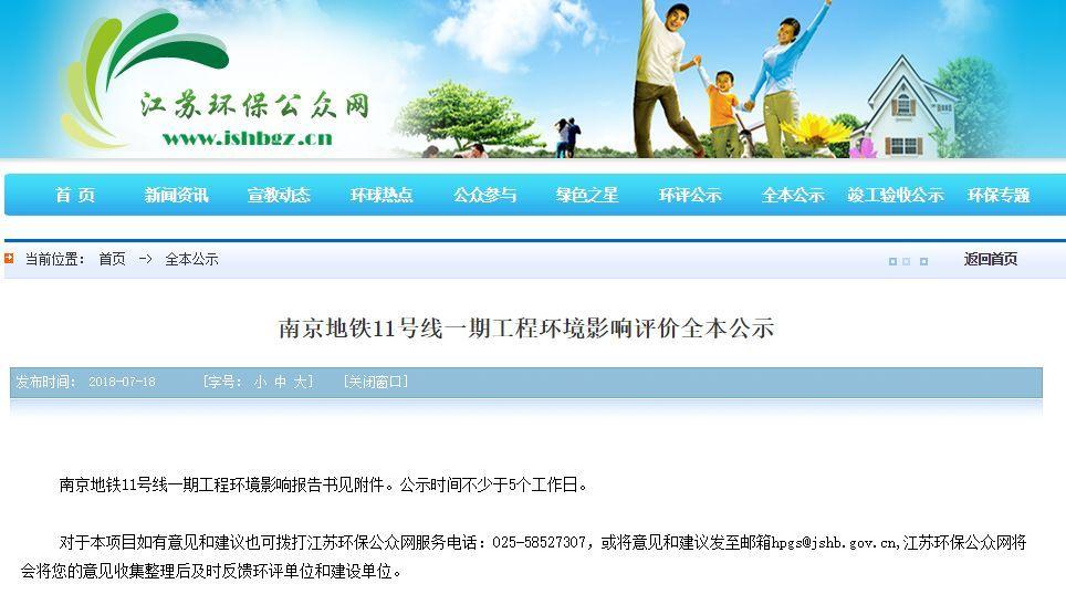 地铁又有新进展!11号线详细信息曝光,串联江北新区重点地区