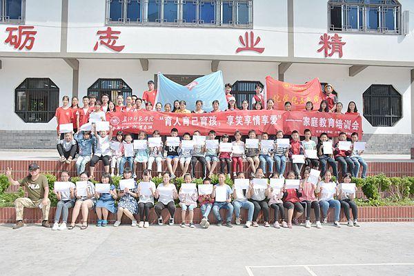 长江师范学院化工学院暑期三下乡开展家庭教育培训会