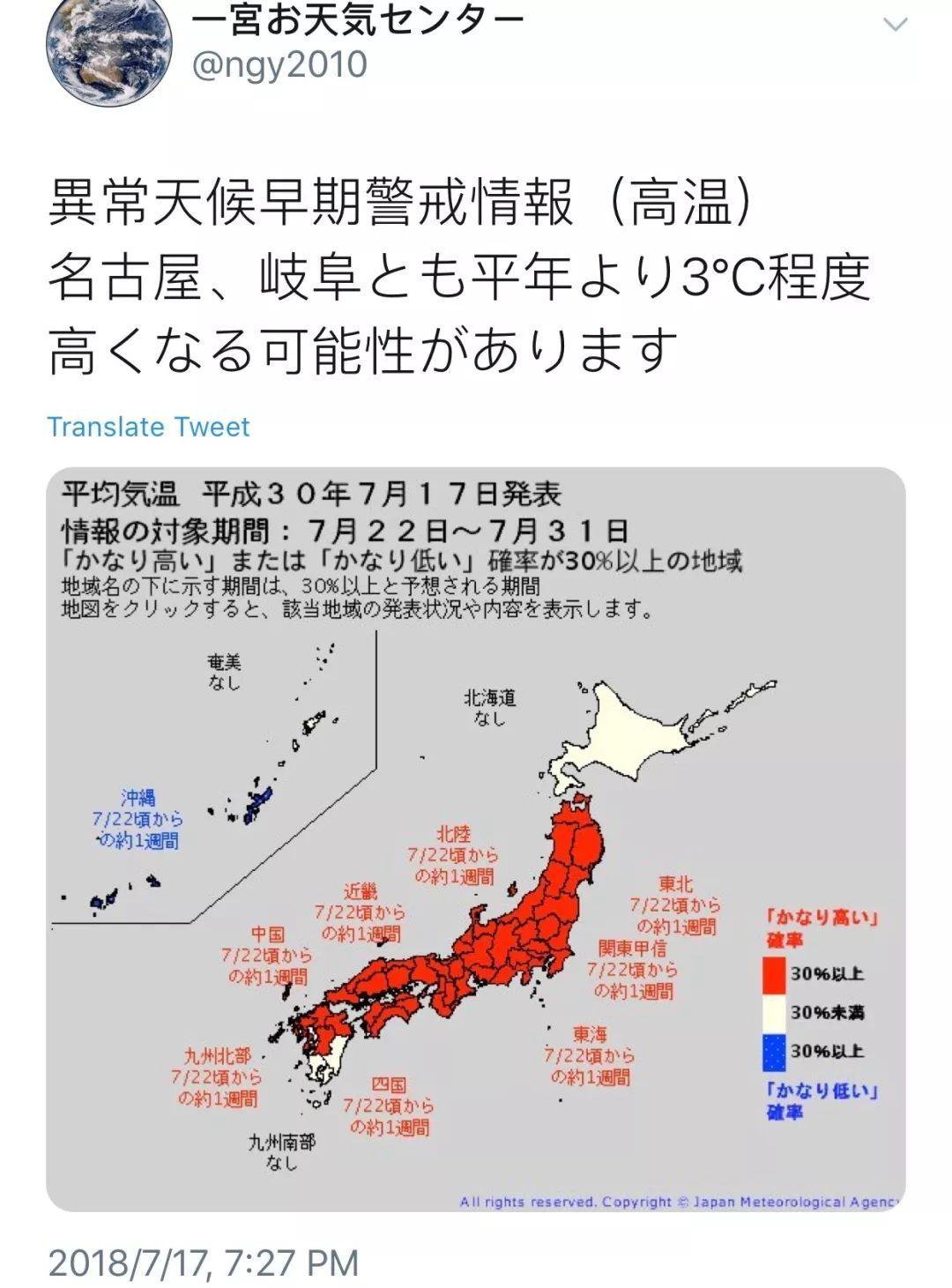 日本热逼片_域外|岛国这波高温天气,快要把日本民众给逼疯了.