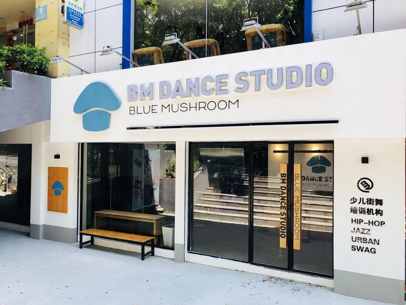 街舞正火,「蓝蘑菇 」认为做规模化培训还得从少儿市场切入