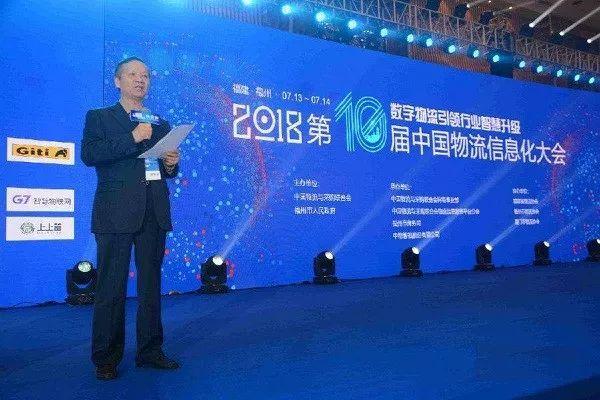 【行业资讯】2018年第十届中国物流信息化大会召开