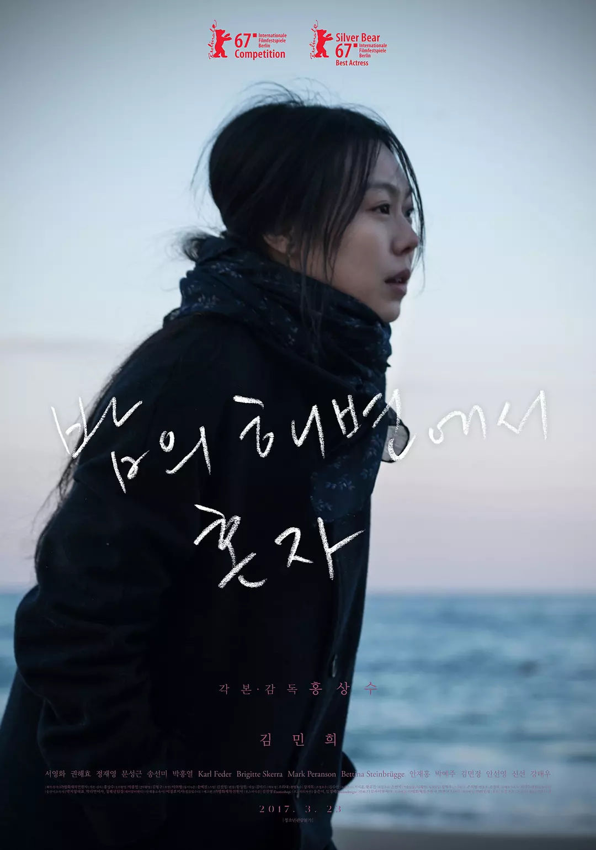 2017评分最高的韩国电影,这些年我们一起看过的韩片