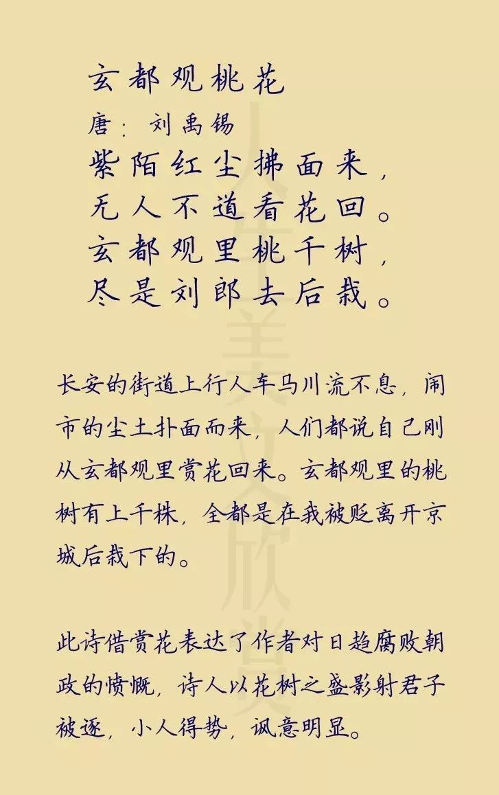 玄都观桃花 刘禹锡