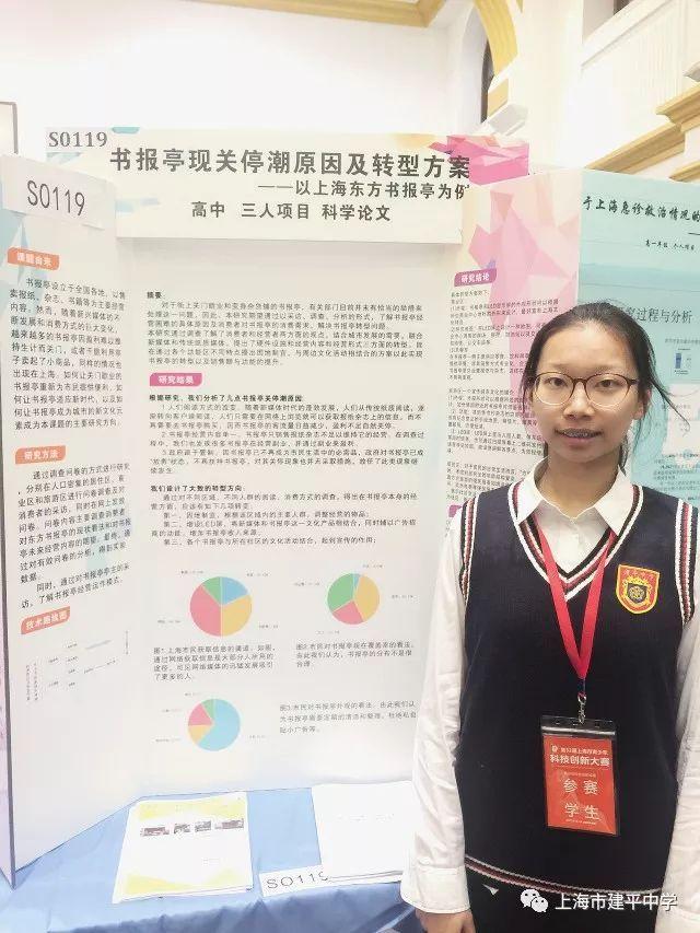 【学子风采】全面发展的完美主义者——记建平中学2018届毕业生张希蕾