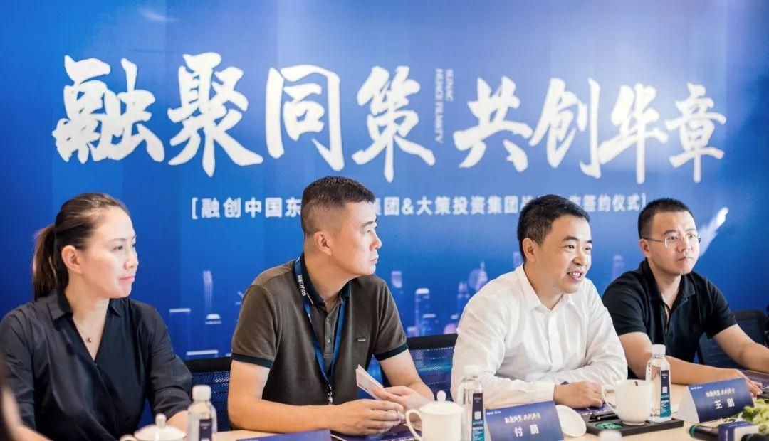 王鹏出席融创东南集团与大策投资集团战略合作签约仪式