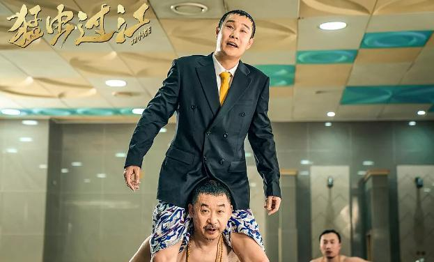 小沈阳自导自演爆笑新片《猛虫过江》,智能电视首播